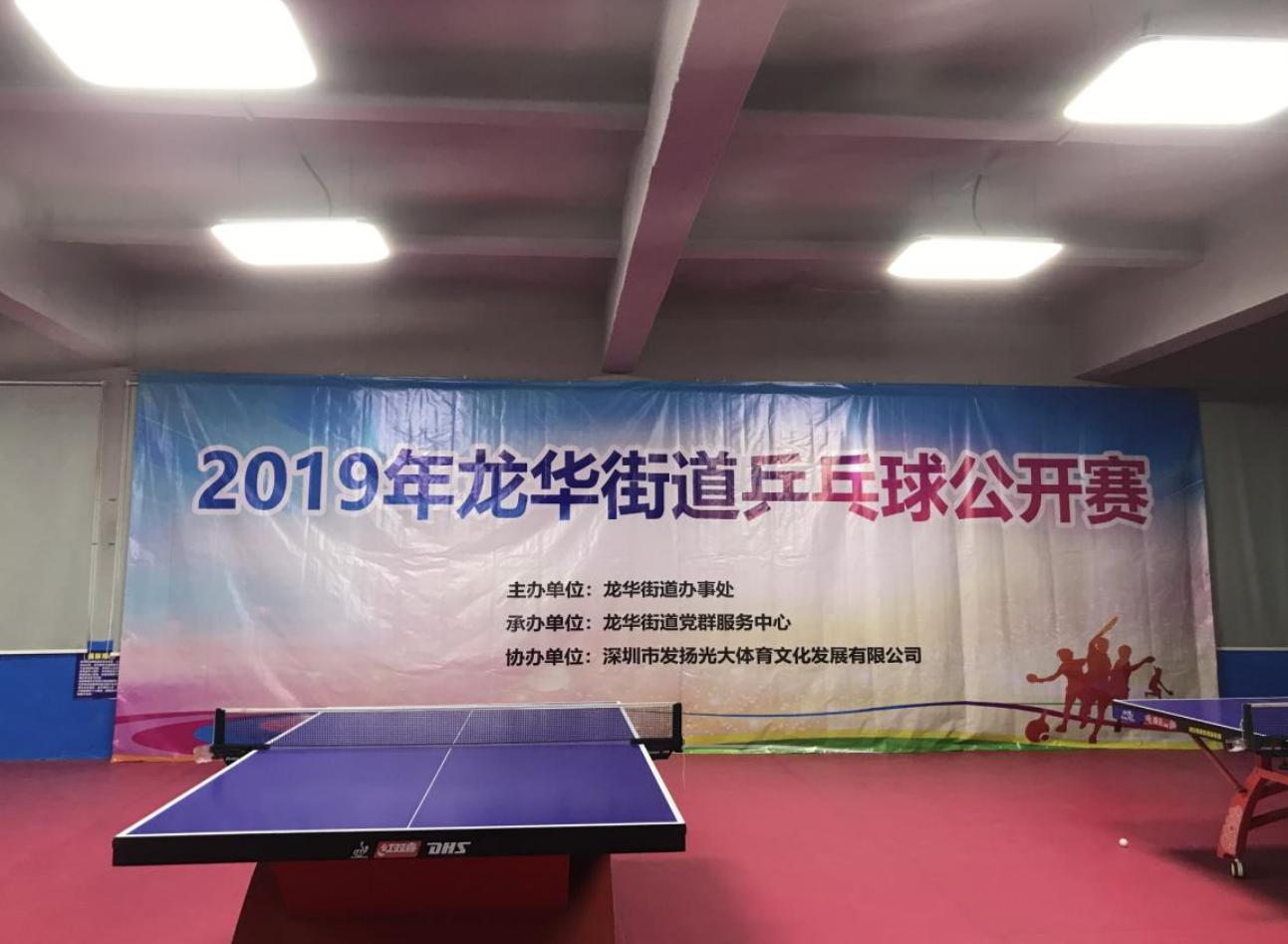 深圳市威视智能科技有限公司参加2019年龙华街道乒乓球公开赛